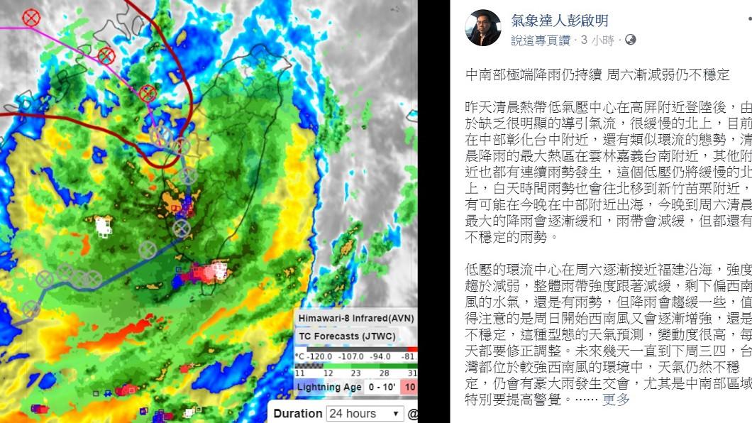 圖/翻攝自彭啟明臉書 中南部持續極端降雨明減弱 專家:雨勢將北移至竹苗