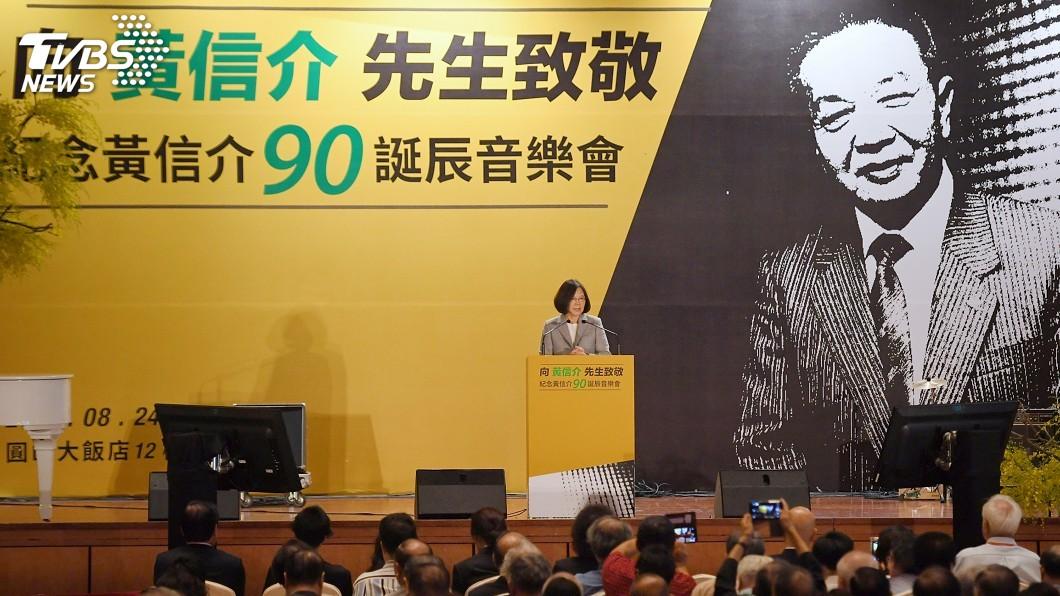 圖/中央社 紀念黃信介 蔡總統:台灣最大公約數自由民主
