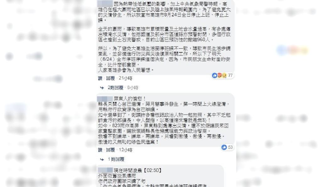 圖/翻攝潘孟安臉書