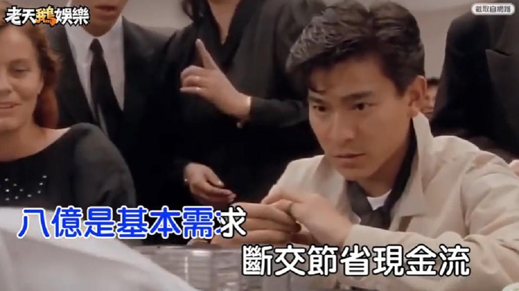 圖/翻攝自「老天鵝娛樂」影片