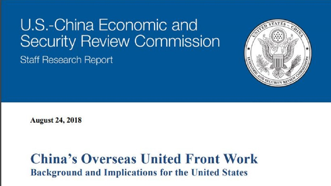 圖/翻攝自U.S.-CHINA ECONOMIC and SECURITY REVIEW COMMISSION