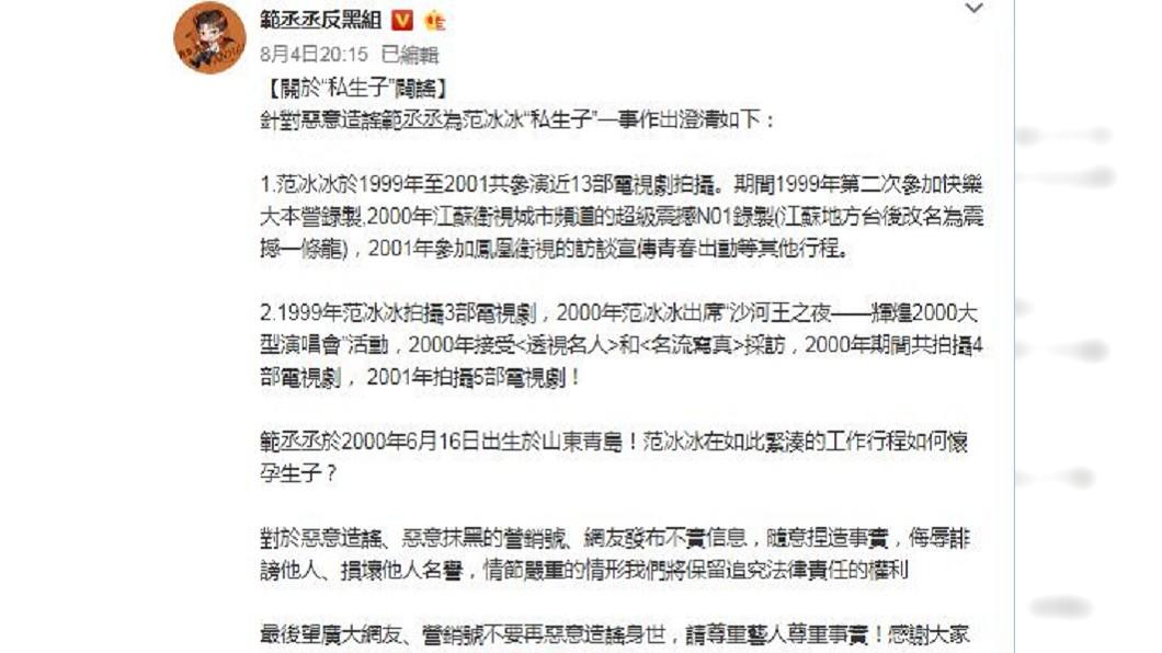 范丞丞在微博提出2點證據,證實范冰冰當時並不可能有生子。(圖/翻攝自范丞丞反黑組微博)