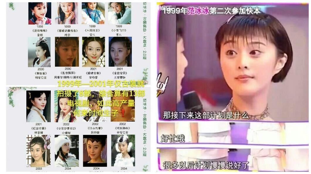 范丞丞另外也秀出范冰冰那2年主演的電視劇照片,證實當時她絕無可能偷偷生子。(圖/翻攝自范丞丞反黑組微博)