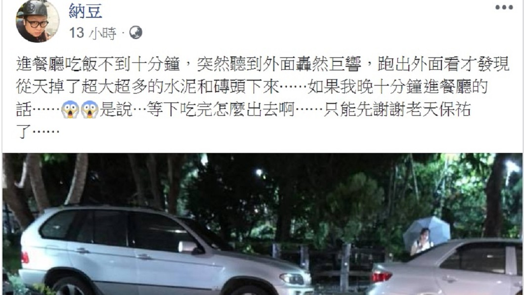 圖/翻攝自納豆臉書