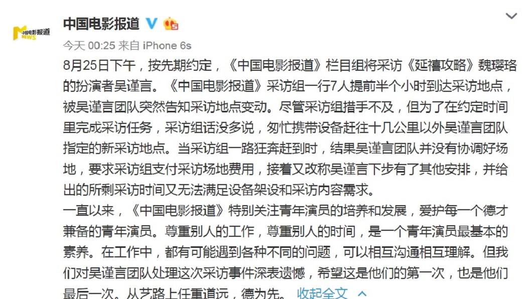 圖/翻攝自中國電影報導微博