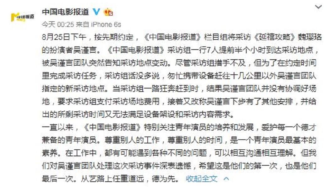 圖/翻攝自《中國電影報導》微博