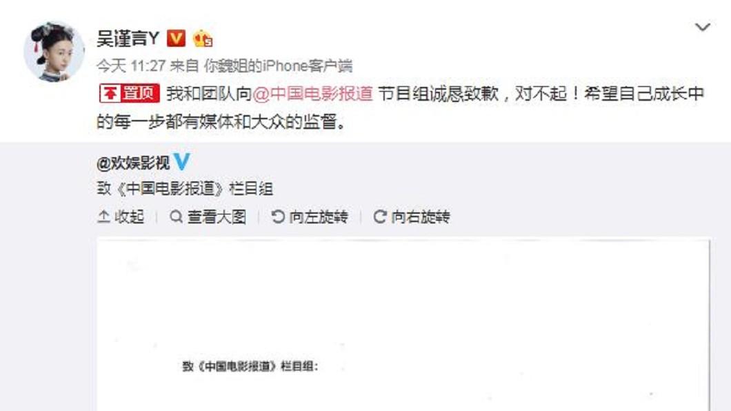 圖/翻攝自吳謹言微博