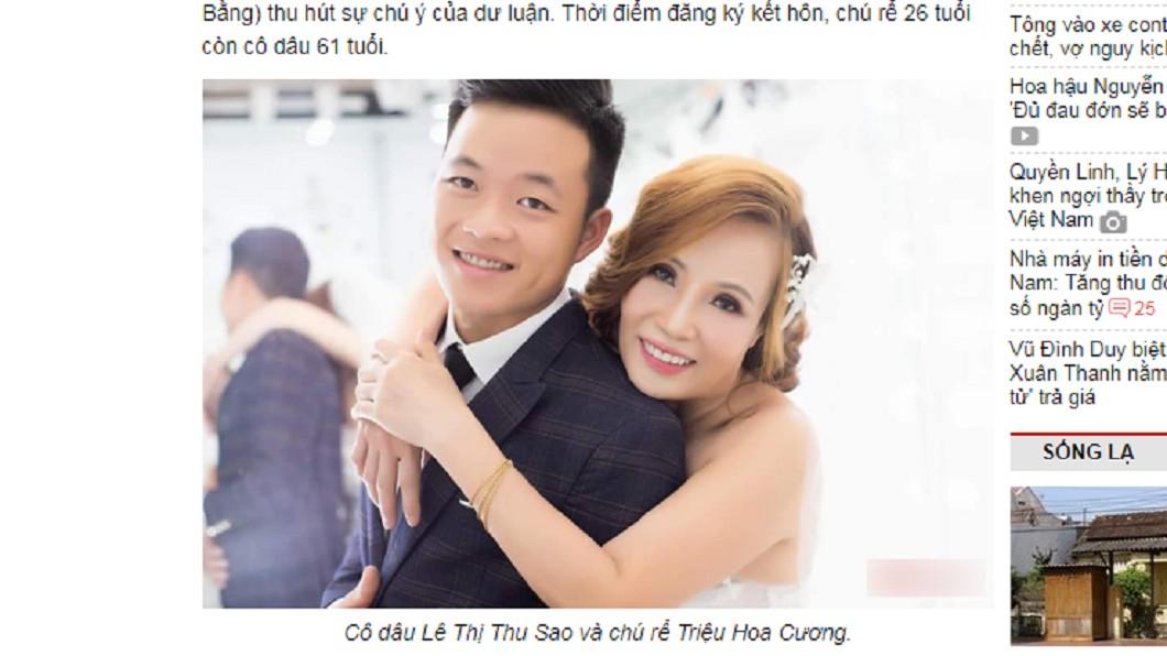 圖/翻攝自越南 VietNamNet網站 61歲熟女相信真愛 嫁26歲老公自稱「地表最美新娘」