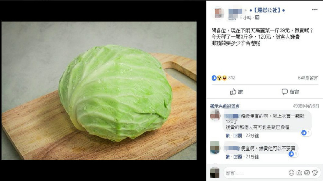有賣菜的女網友分享自己1斤高麗菜賣39元,整顆也才120元,竟還被客人嫌貴。(圖/翻攝自爆怨公社)