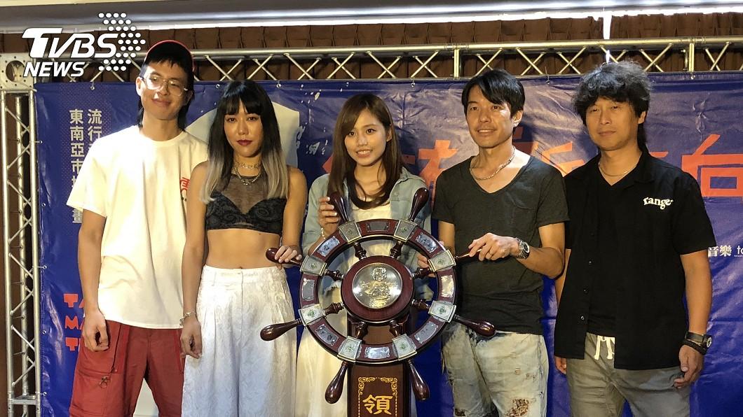 圖/中央社 流行音樂新南向 首站馬來西亞、泰國