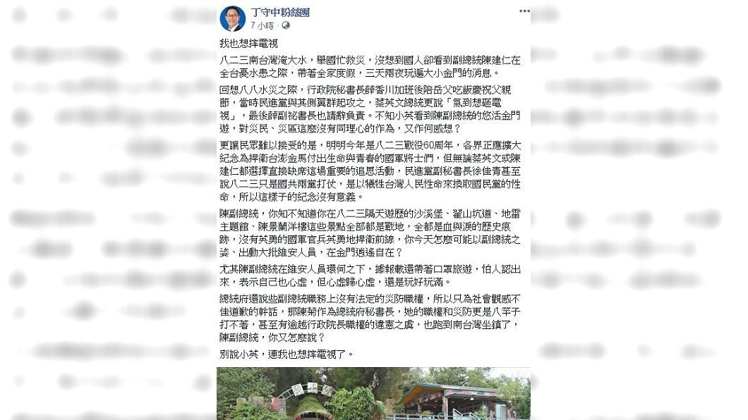 圖/翻攝丁守中臉書粉絲團