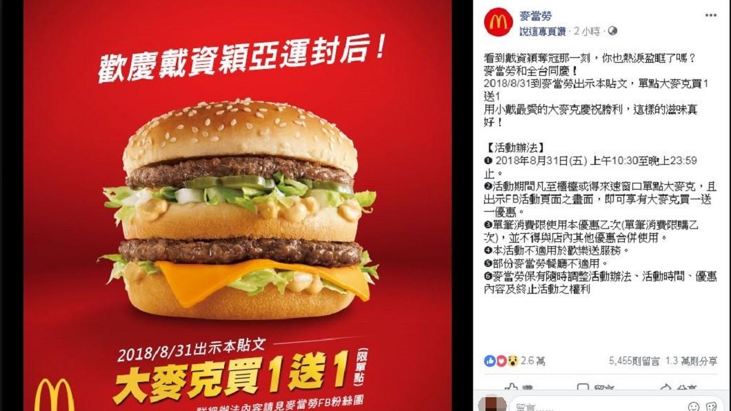 圖/翻攝麥當勞臉書 慶祝戴資穎奪冠!到麥當勞「出示貼文」 大麥克買1送1