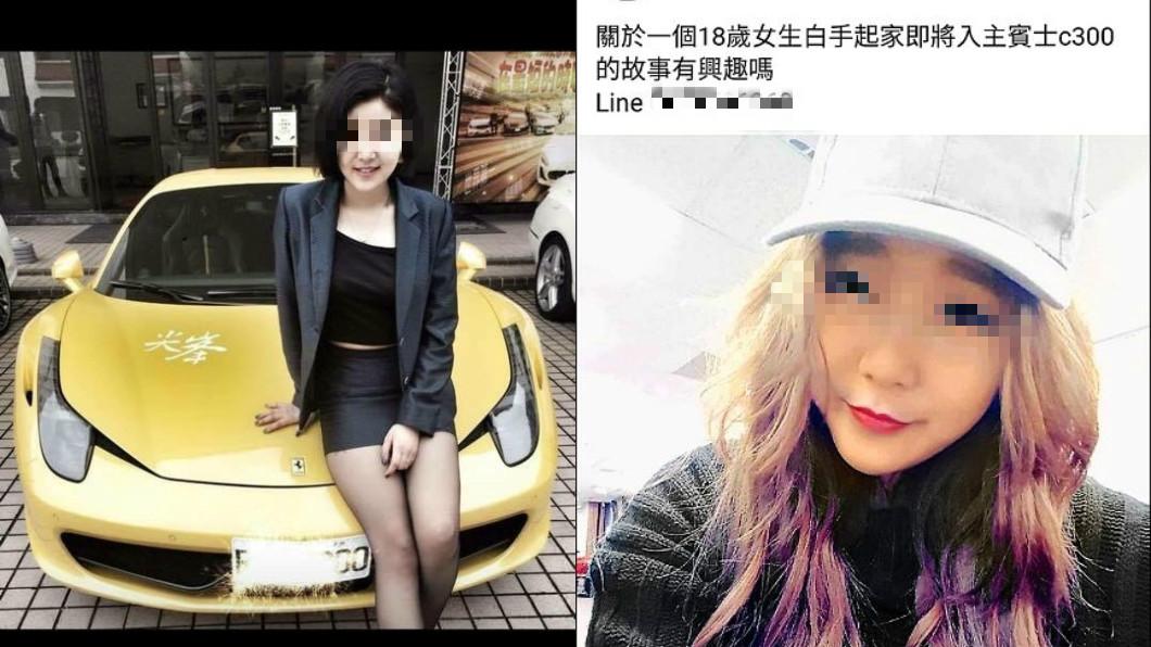 圖/翻攝自臉書 騙「1年住帝寶」害保全上吊亡 直銷妹輕判1年