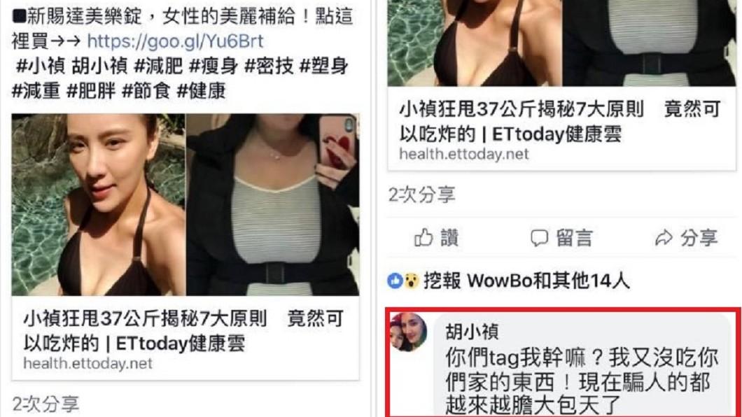 圖/翻攝自胡小禎臉書