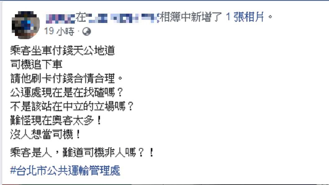 圖/翻攝自 爆料網友 臉書