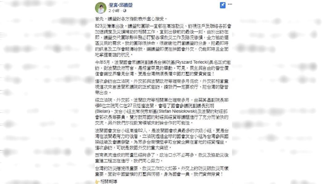 圖/翻攝邱議瑩臉書