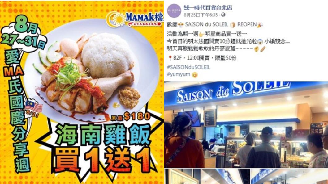 圖/翻攝自【Mamak檔】星馬料理、統一時代百貨台北店臉書