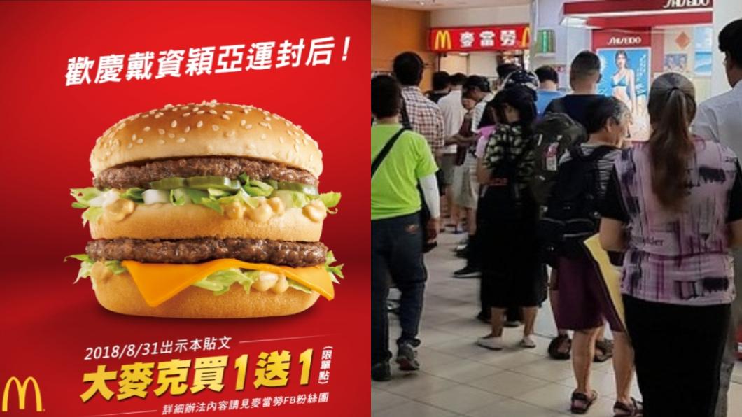 圖/翻攝自麥當勞臉書、爆廢公社 小戴奪金大麥克買一送一! 網爆這樣搭配更划算