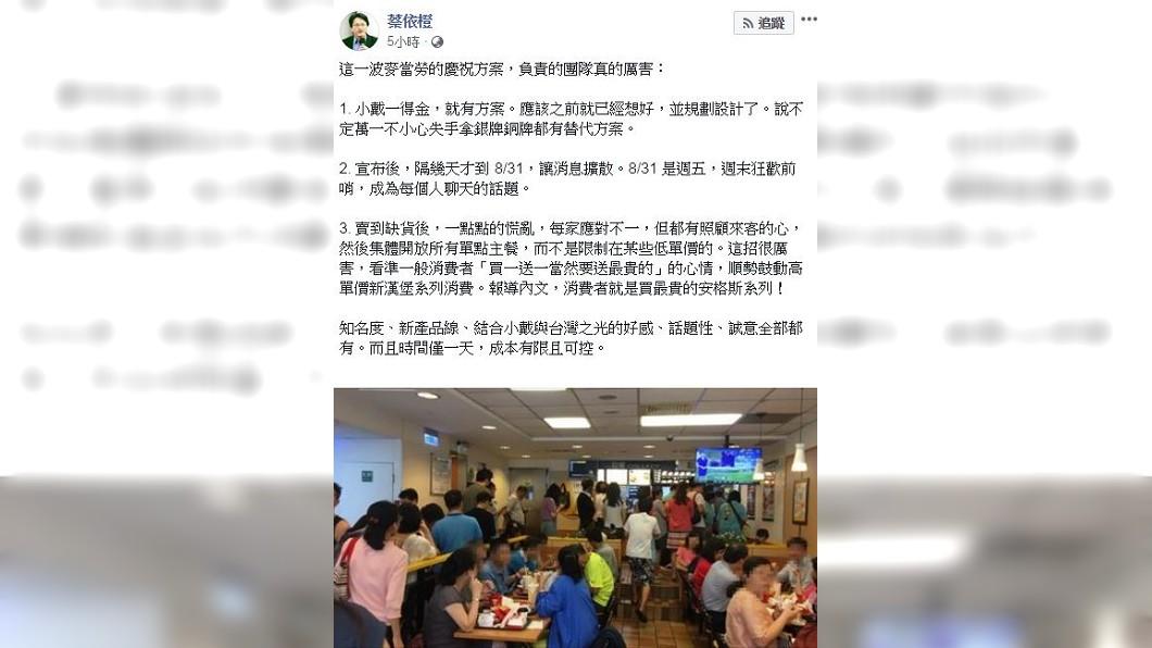 圖/翻攝蔡依橙臉書