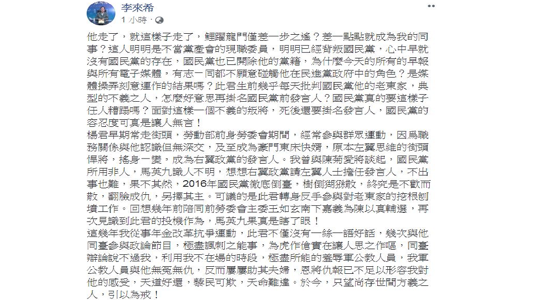 翻攝/李來希臉書