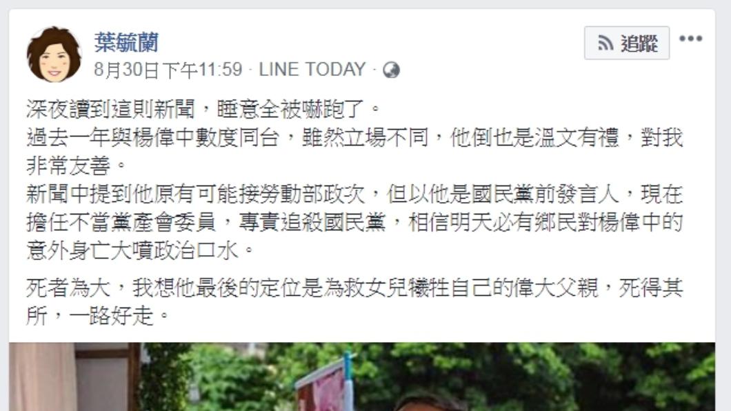 警大前教授葉毓蘭30日的哀悼文引起熱議。圖/翻攝自葉毓蘭臉書