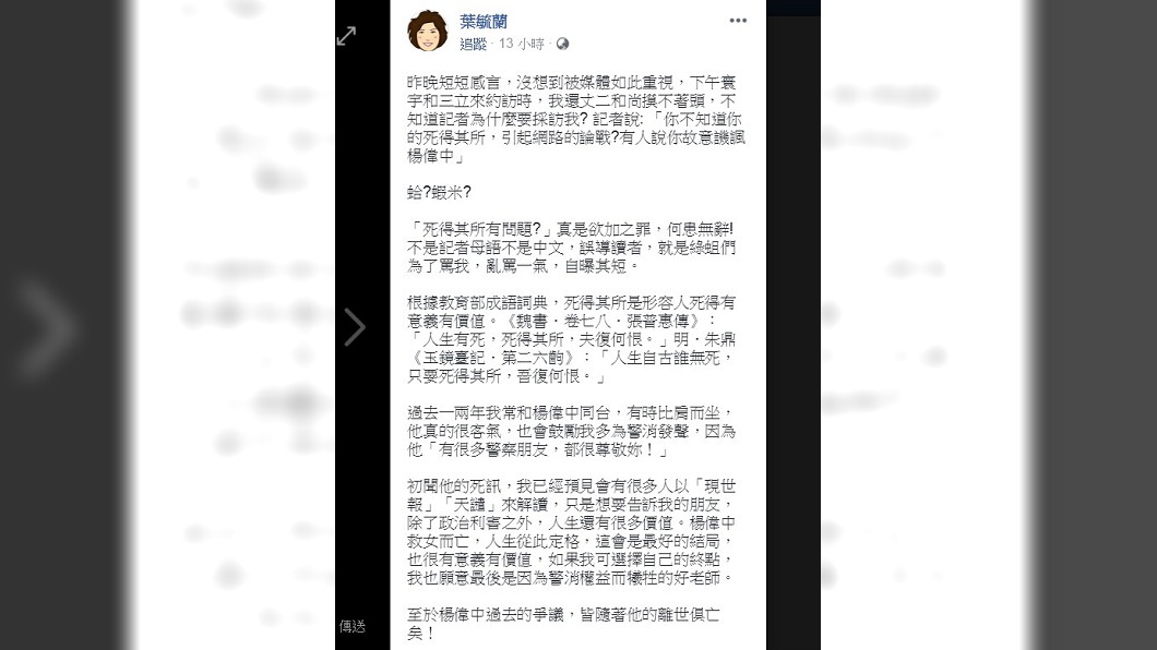 葉毓蘭昨(31)日在臉書澄清。圖/翻攝自葉毓蘭臉書