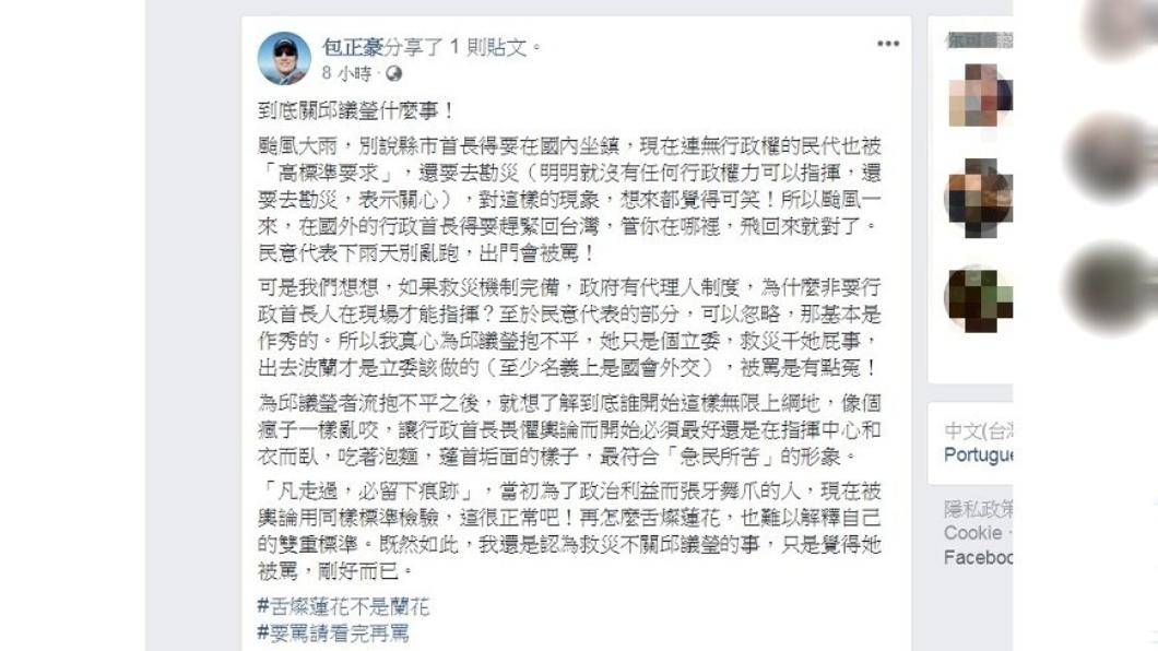 圖/翻攝自包正豪臉書