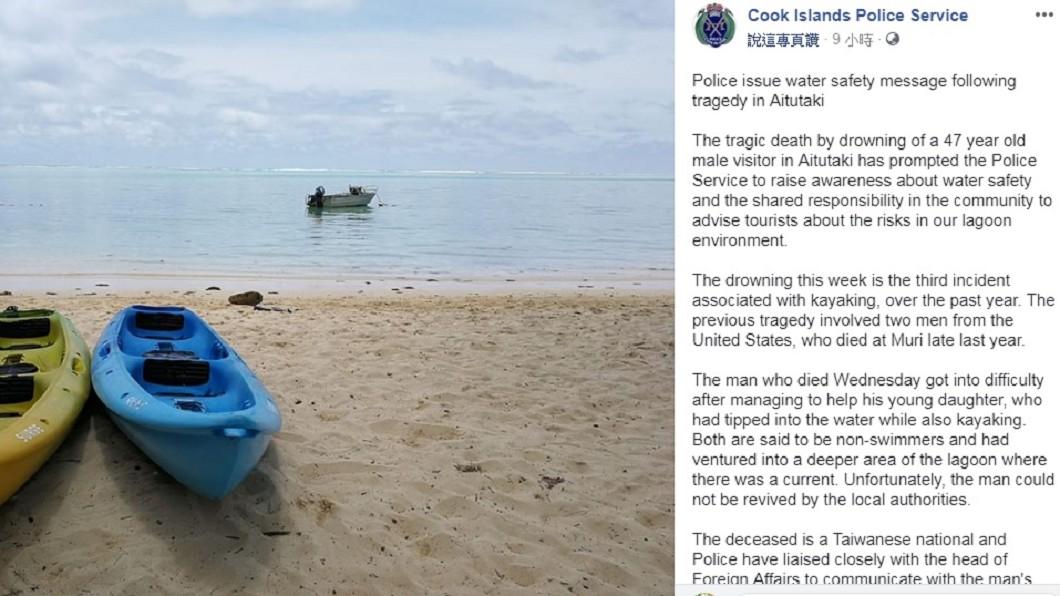 圖/翻攝自臉書「Cook Islands Police Service」