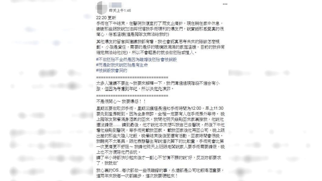 圖/翻攝爆怨公社