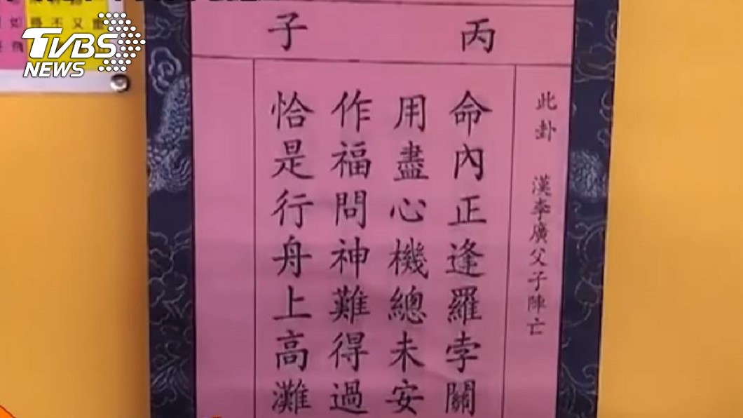 圖/TVBS 國運籤神準預測南台水災? 代天府這麼說
