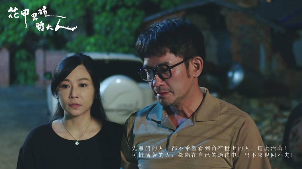 楊瓊華在《花甲男孩轉大人》飾演四嬸,和飾演四叔的柯叔元有精彩對手戲。(圖/翻攝自花甲男孩轉大人臉書粉絲團)