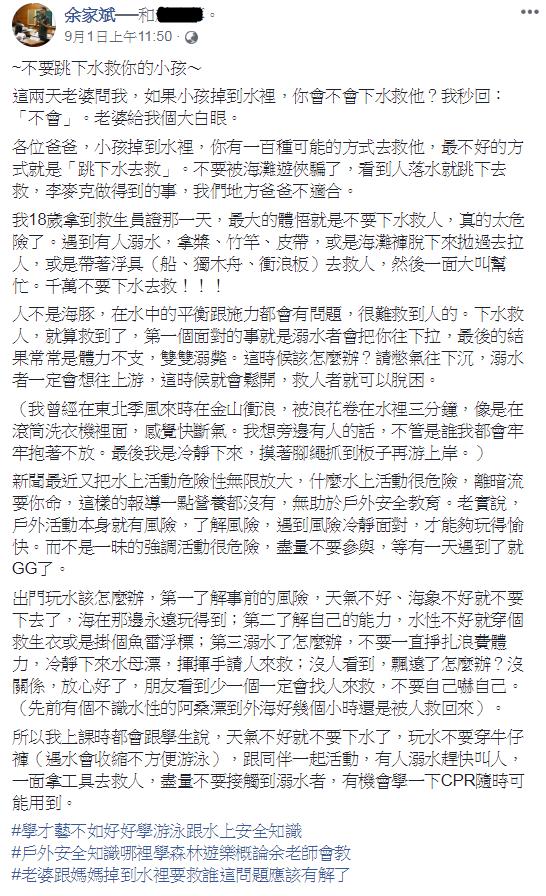 圖/翻攝自余家斌臉書