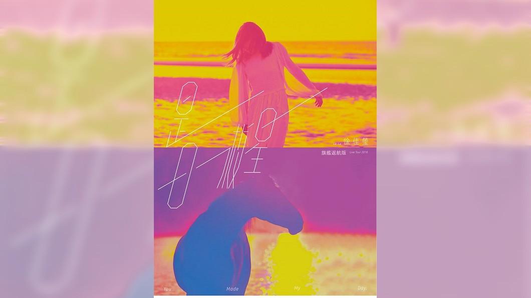 徐佳瑩為演唱會拍攝宣傳短片。圖/亞神音樂 徐佳瑩年底北高雙蛋開唱 「高鐵合作套票」省粉絲荷包