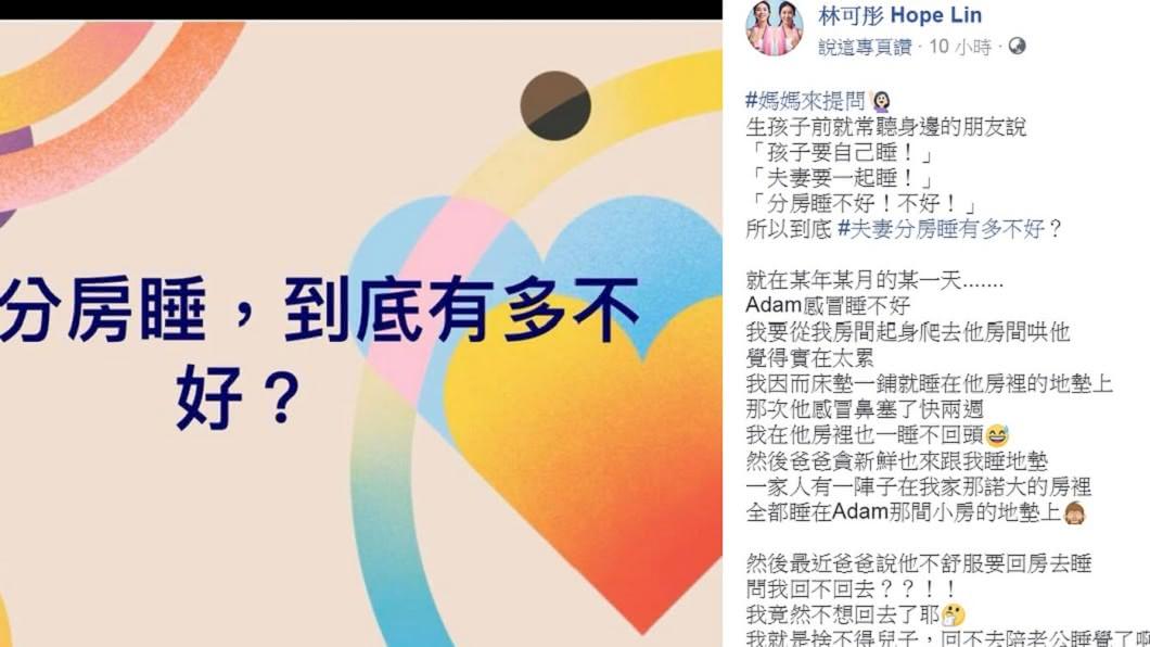 圖/翻攝自林可彤臉書