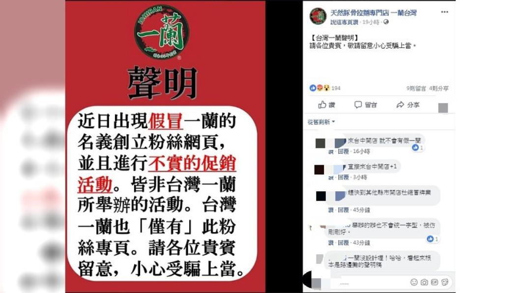 圖/翻攝自天然豚骨拉麵專門店一蘭台灣臉書官方網站