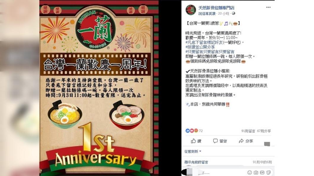圖/翻攝自天然豚骨拉麵專門店臉書(假冒)