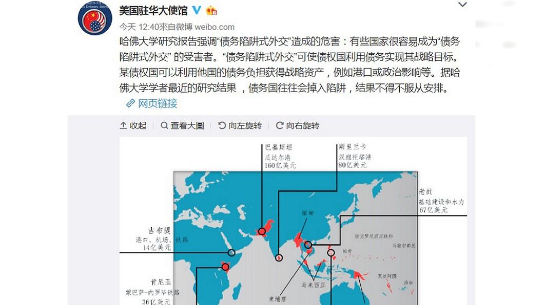 圖/翻攝自美國駐華大使館微博 中國巨額金援非洲 美駐中使館發文吐槽