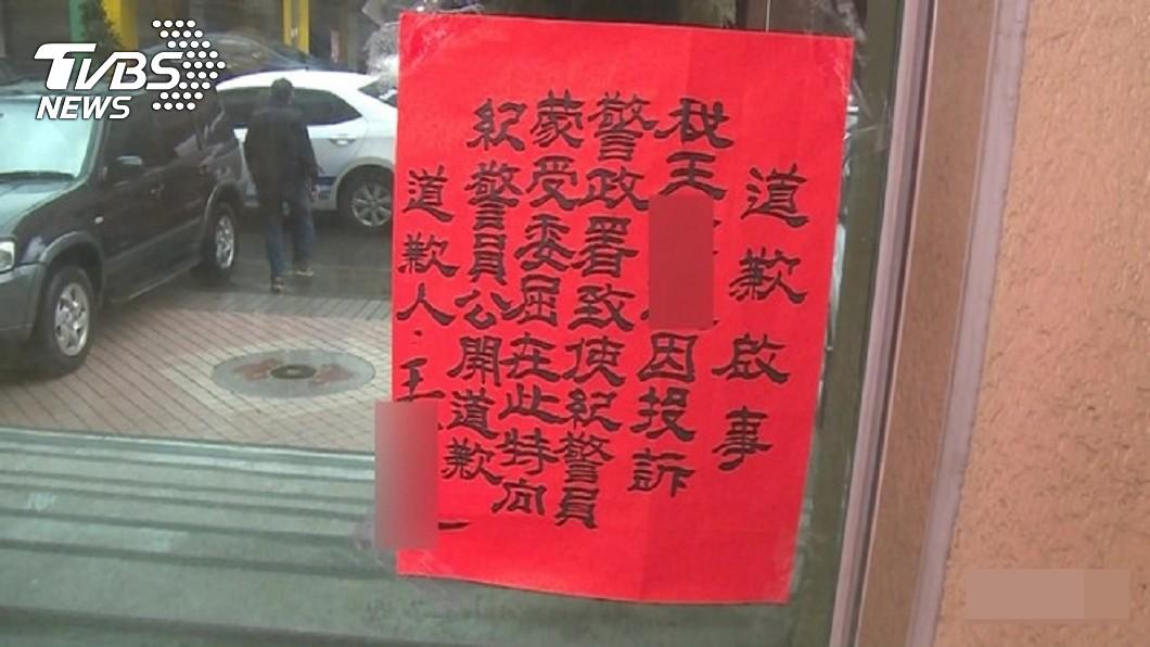 先前有婦人誣告員警喝酒執勤,公開道歉「洗門風」。圖/TVBS資料畫面