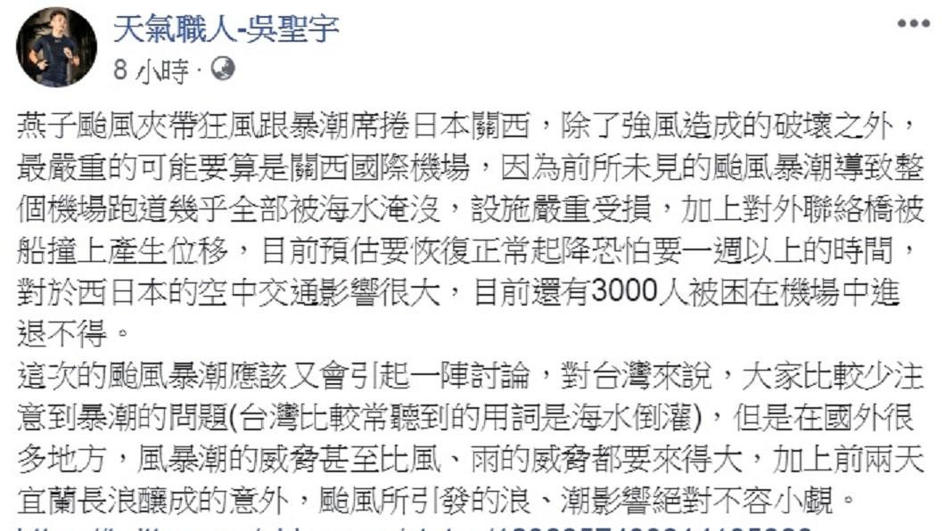 圖/翻攝自天氣職人-吳聖宇臉書