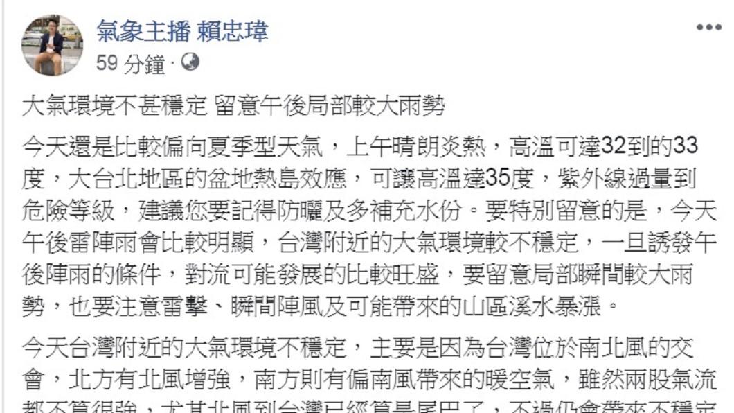 圖/翻攝自氣象主播賴忠瑋臉書