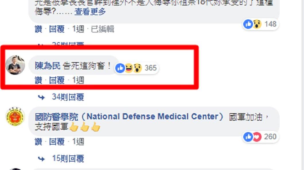 陳為民也在該篇臉書留言「告死那狗畜」聲援替代役。圖/翻攝自國防部發言人臉書 留言