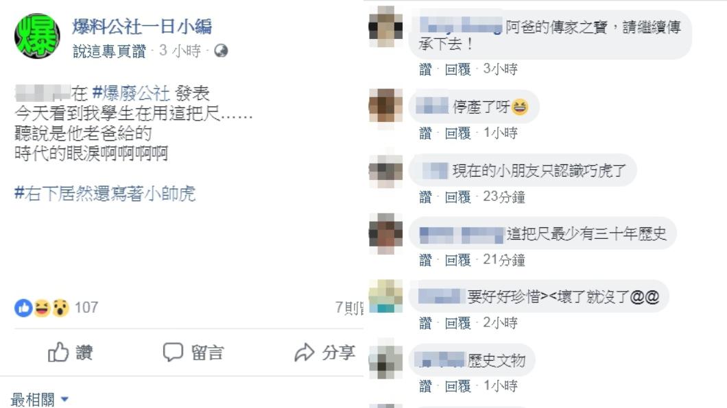 圖/翻攝自爆料公社一日小編