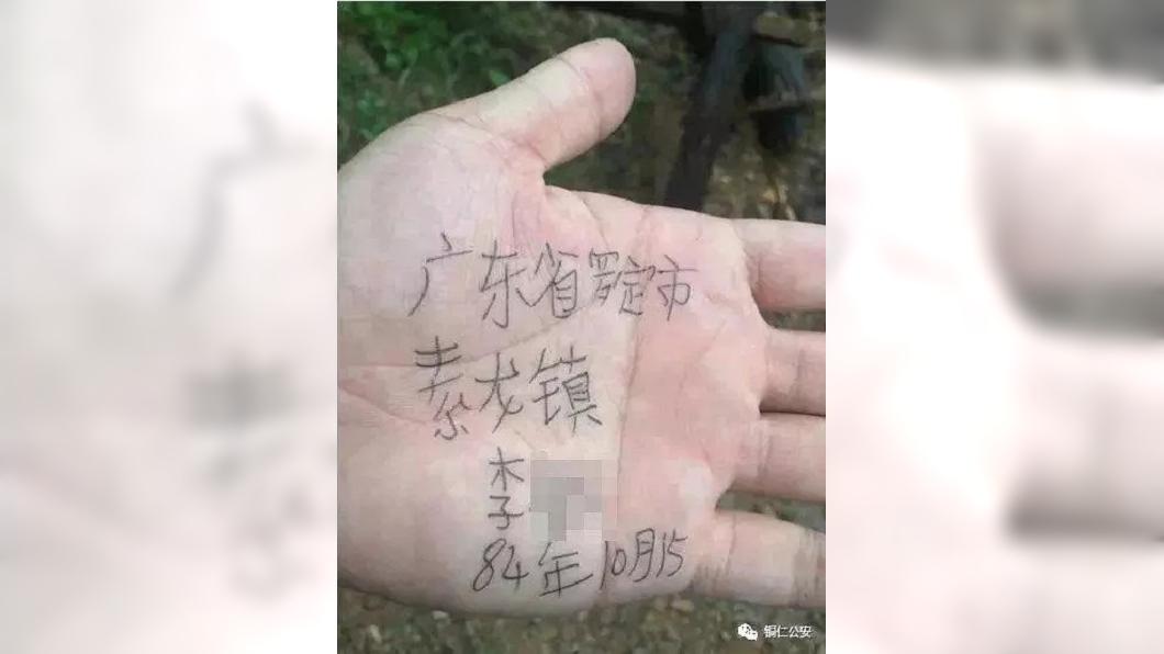 圖/翻攝自《金羊網》 趁老公不注意 人妻在警手掌寫字揭開埋藏12年秘密