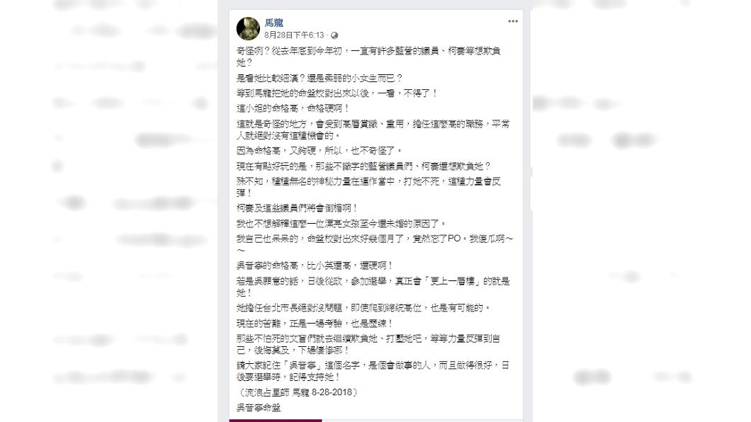 圖/翻攝自馬龍臉書