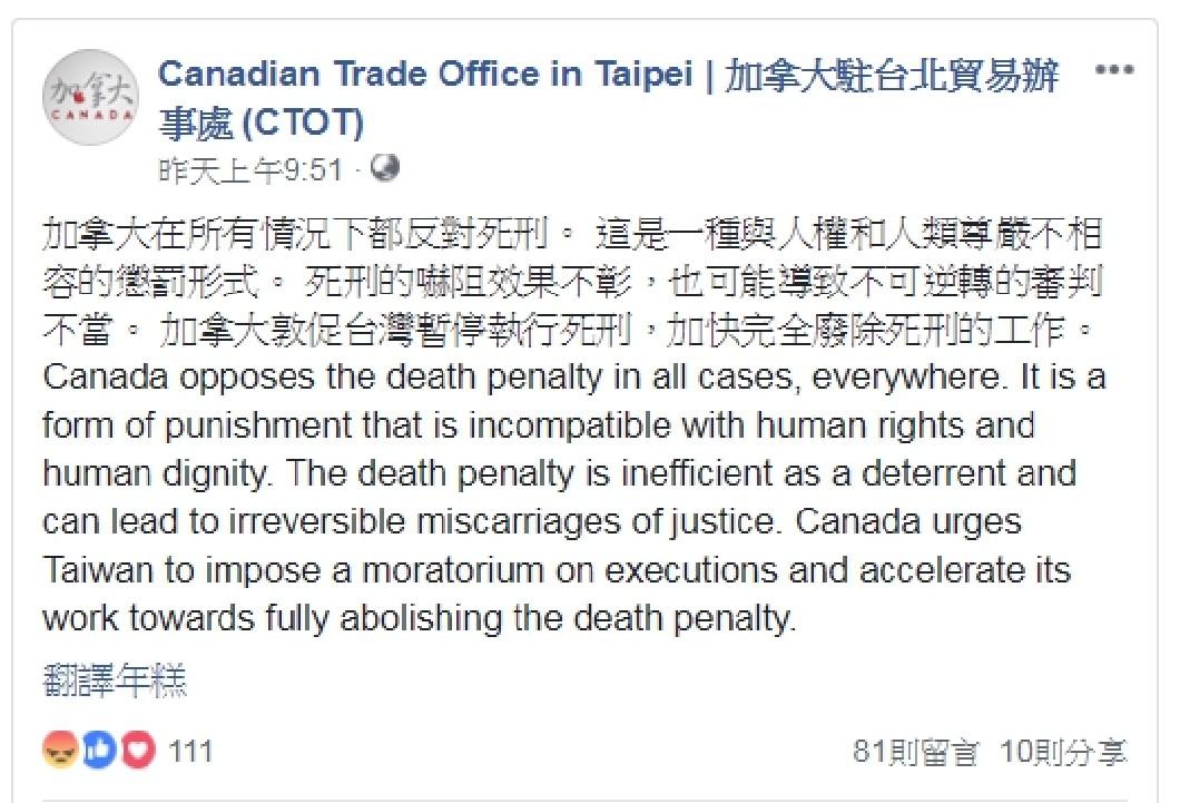 圖/ 加拿大駐台北貿易辦事處   (CTOT)臉書