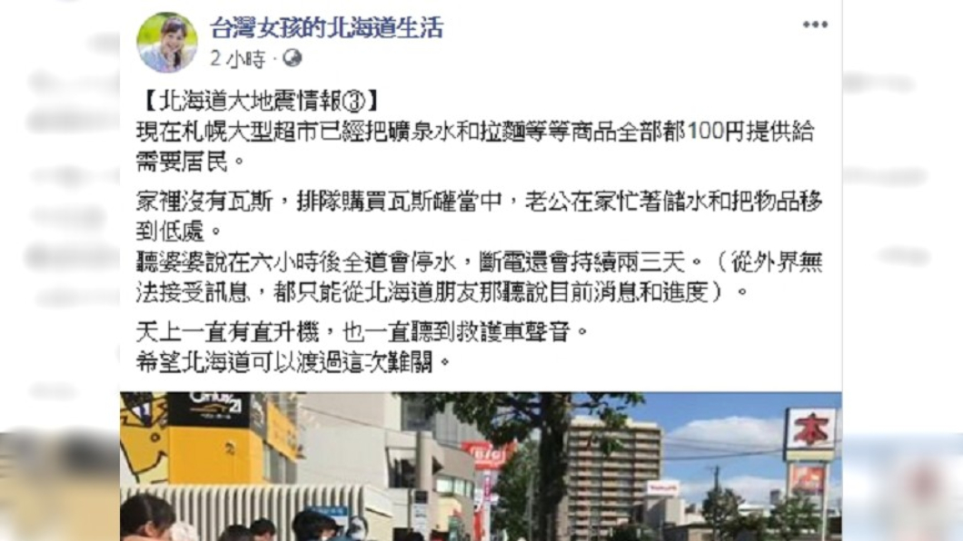圖/翻攝自台灣女孩的北海道生活臉書