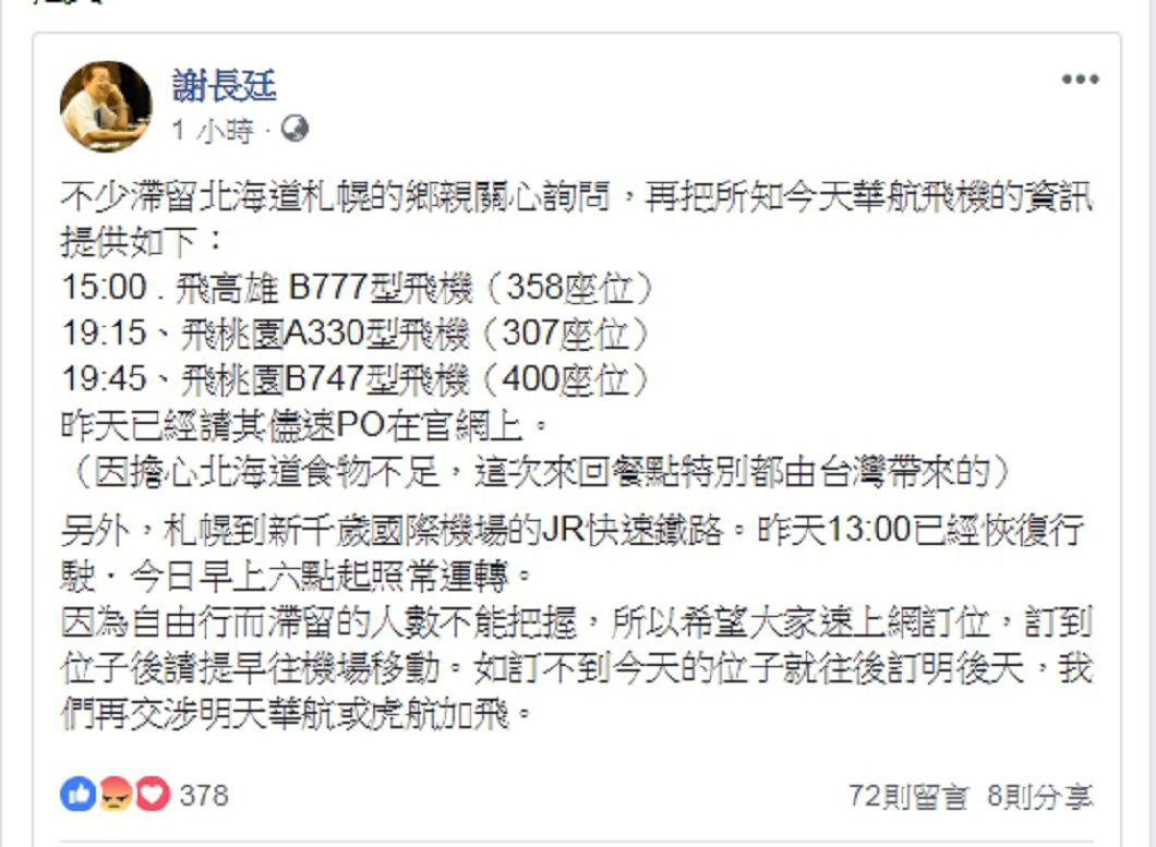 圖/謝長廷臉書