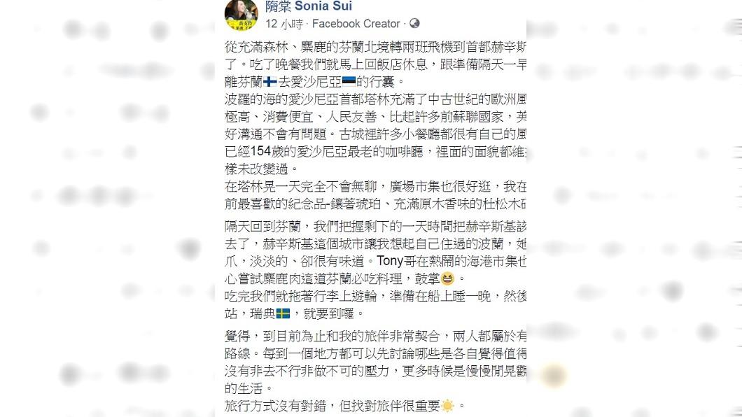 圖/翻攝自隋棠臉書