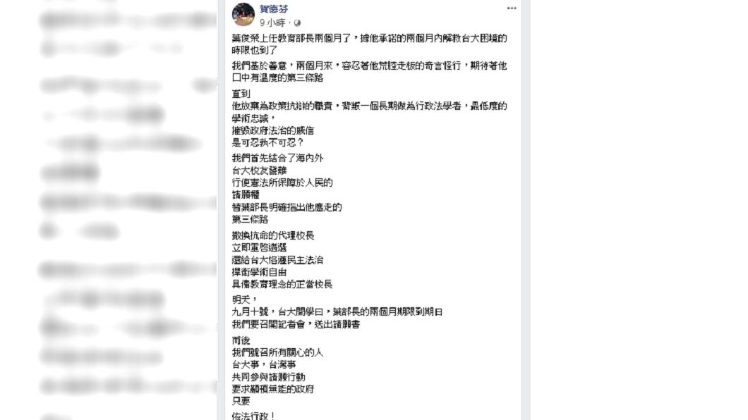 圖/翻攝自賀德芬臉書