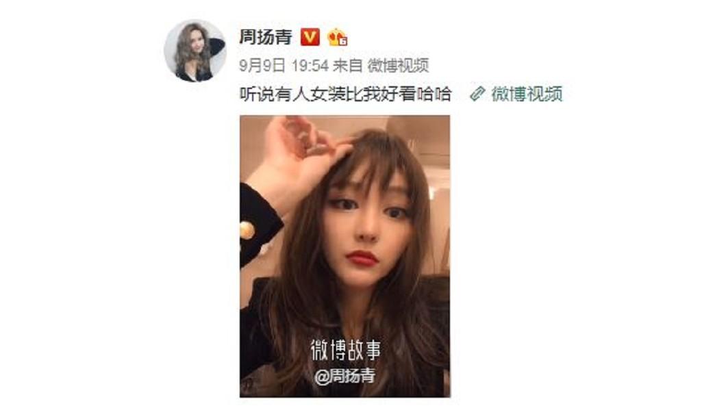 周揚青回應羅志祥扮女裝。圖/翻攝自周揚青微博